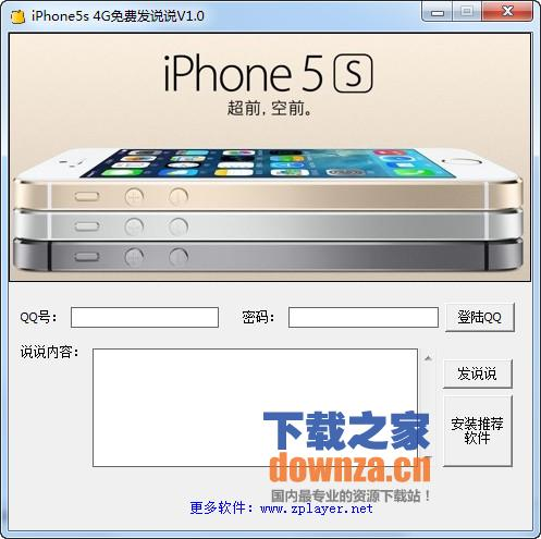 iPhone5s 4G免费发说说