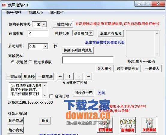 疾风小米抢购软件