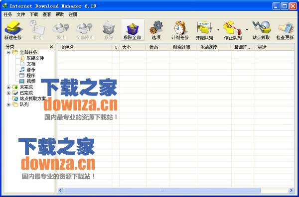 Internet Download Manager(IDM)
