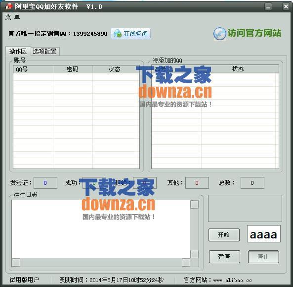 阿里宝QQ加好友软件