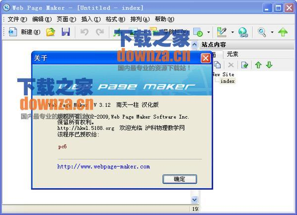 最好用的网页编辑器(Web Page Maker)