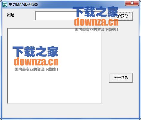 单页EMAIL获取器