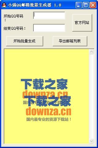 小强QQ邮箱批量生成器