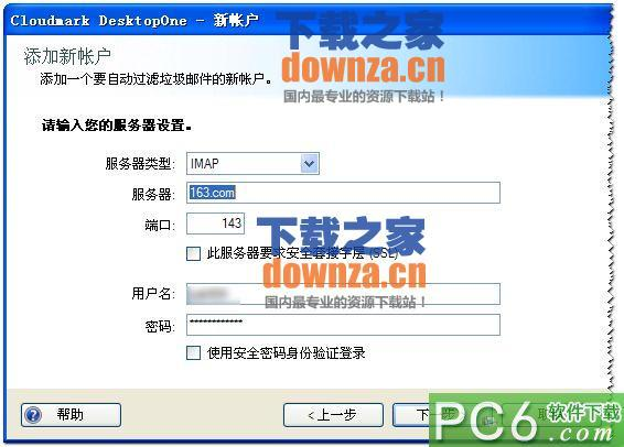 Cloudmark DesktopOne