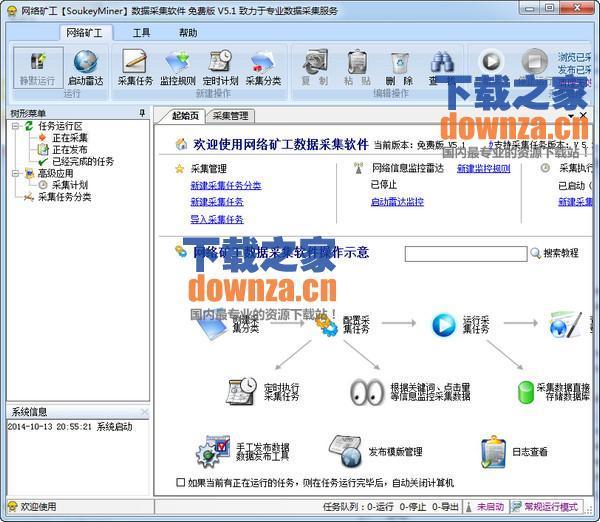 网络矿工数据采集软件