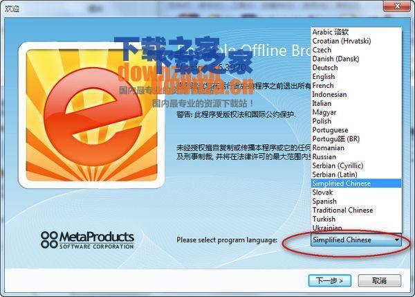 Offline Browser离线浏览器