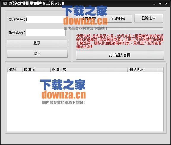 新浪微博批量删除博文工具