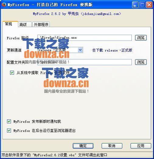 MyFirefox(火狐浏览器设置工具)