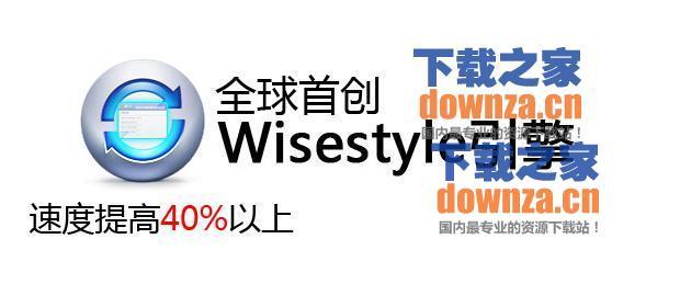 WiseIE浏览器