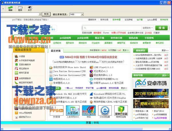 模拟屏幕浏览器