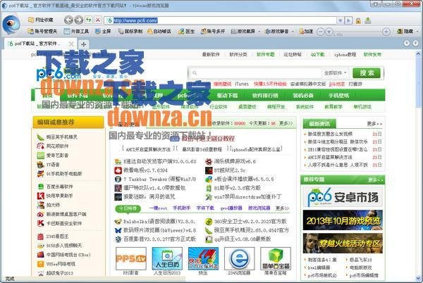 104wan游戏浏览器