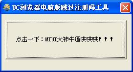 uc浏览器电脑版邀请码秒杀工具