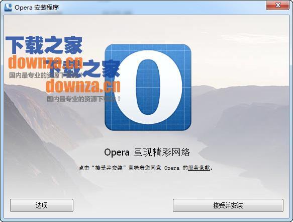 欧朋浏览器电脑版