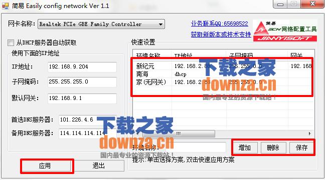 简易ECN网络配置工具