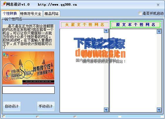 QQ网名设计器下载