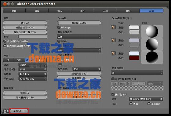 3D建模软件(Blender)