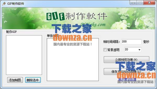 克克GIF制作软件