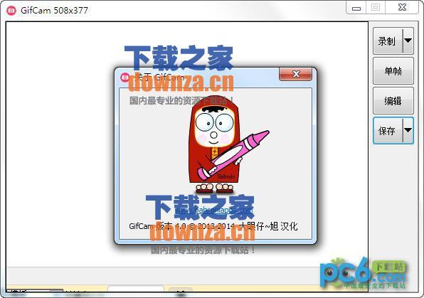 GIF录制编辑工具(GifCam)