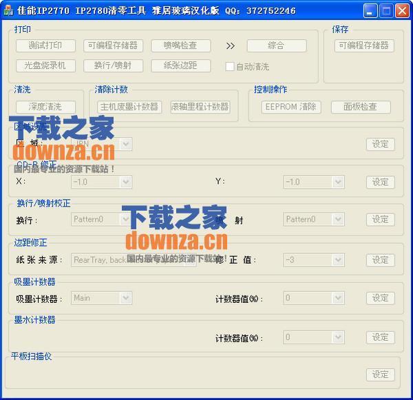 佳能ip2780清零软件