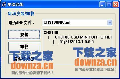 ch9200 usb网卡驱动程序