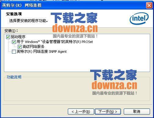 Intel e1000网卡驱动程序截图