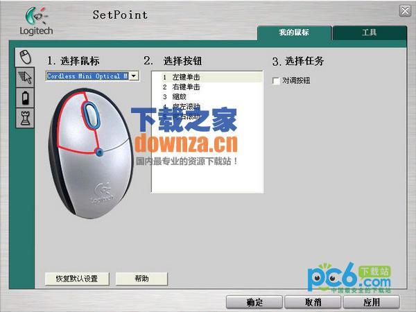 罗技鼠标键盘驱动(logitech setpoint)