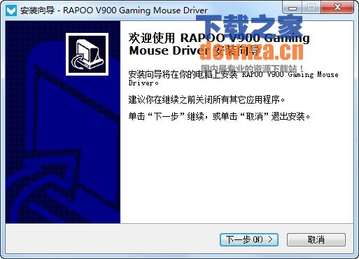 雷柏V900鼠标驱动
