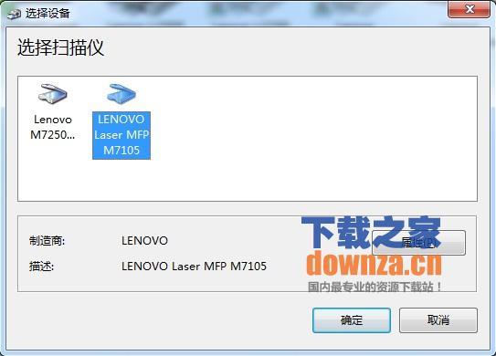 联想m7105驱动