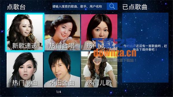 天籟K歌TV版