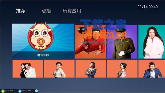 羽禾視界TV版