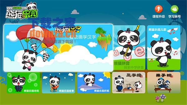 熊貓樂園TV版