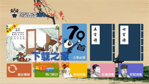 熊貓樂園TV版截圖