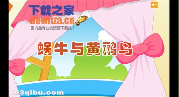 熊猫乐园儿歌TV版