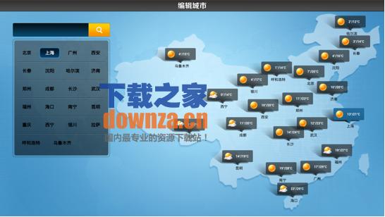 凤凰天气TV版