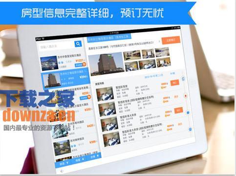 同程网iPad客户端 同程网iPad版下载 v4.0.4 下载之家苹果网 -同程旅游