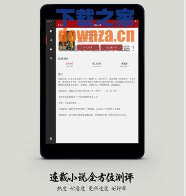 追书神器iPad版
