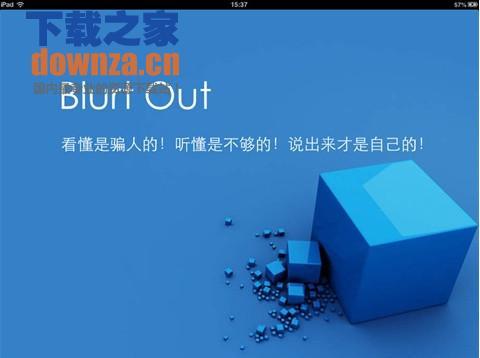李阳疯狂英语脱口而出iPad版