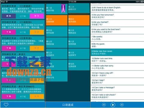 李阳疯狂英语口语速成iPad版