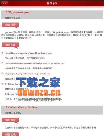 李阳疯狂英语6 iPad版