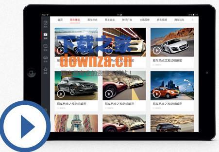 易车iPad版