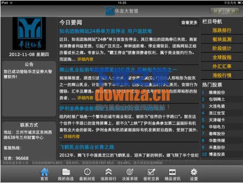 华龙大智慧iPad版