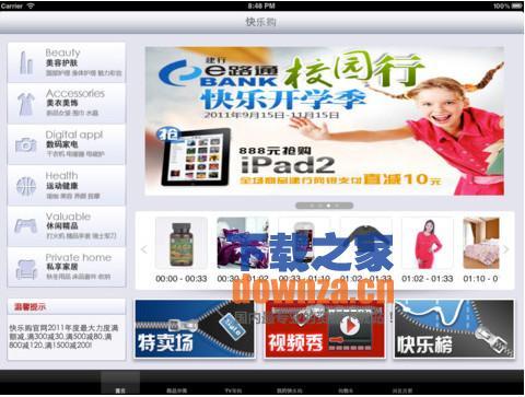 快乐购商城iPad版