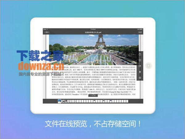 百度云iPad 百度云iPad版下载 V4.5.2 下载之家苹果网