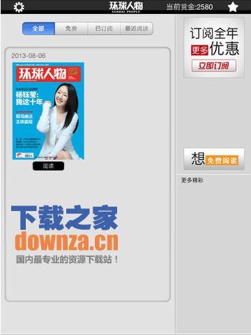 环球人物周刊iPad版