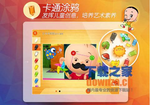 爱奇艺动画屋iPad版