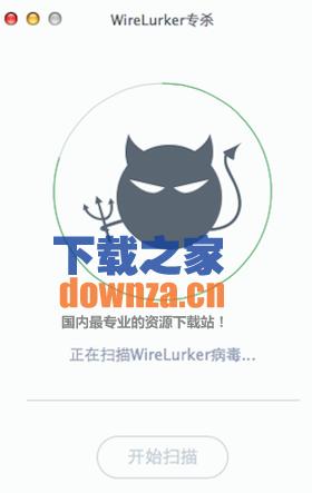 Wirelurker查杀软件