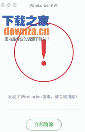 Wirelurker查杀软件截图