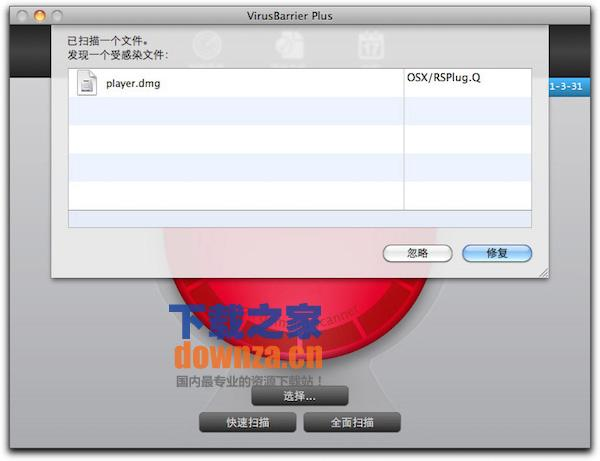 virusbarrier mac版截图