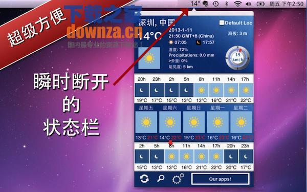 5天内的天气 Mac版