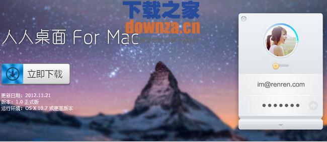 人人桌面Mac版